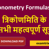 All Trigonometry Formulas PDF Download Class 11, 10, 9, 8th