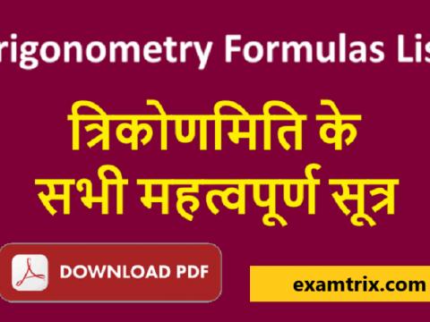 All Trigonometry Formulas PDF Download Class 11, 10, 9, 8th