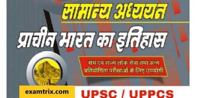 Ancient Indian history PDF in Hindi Download, Indian History (प्राचीन भारत का इतिहास) PDF For UPSC, IAS, RAS, PCS