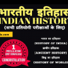 Ancient- Medieval and Modern Indian history notes for UPSC PDF Download