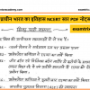 Ancient history of India in Hindi PDF Download