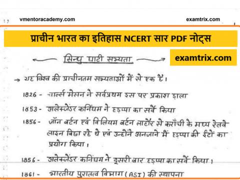 Ancient history of India in Hindi PDF Download