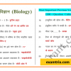 Biology Objective Questions and Answers in Hindi PDF Book