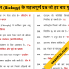 Biology important questions in Hindi PDF