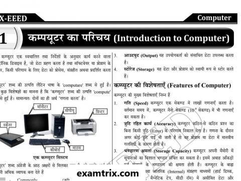 Computer GK in Hindi PDF Book Download