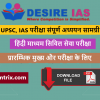 Desire IAS notes in Hindi PDF Download