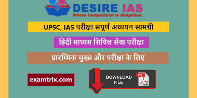 Desire IAS notes in Hindi PDF Download