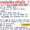 Download Modern History notes for UPSC PDF in Hindi