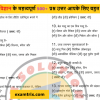 General Science MCQ questions with answers PDF in Hindi Download