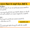 General Science Notes PDF for competitive exams in Hindi