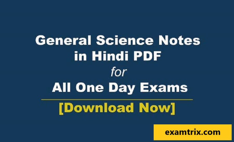 General Science notes in Hindi PDF free download