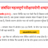 Geography Questions and Answers PDF in Hindi Download
