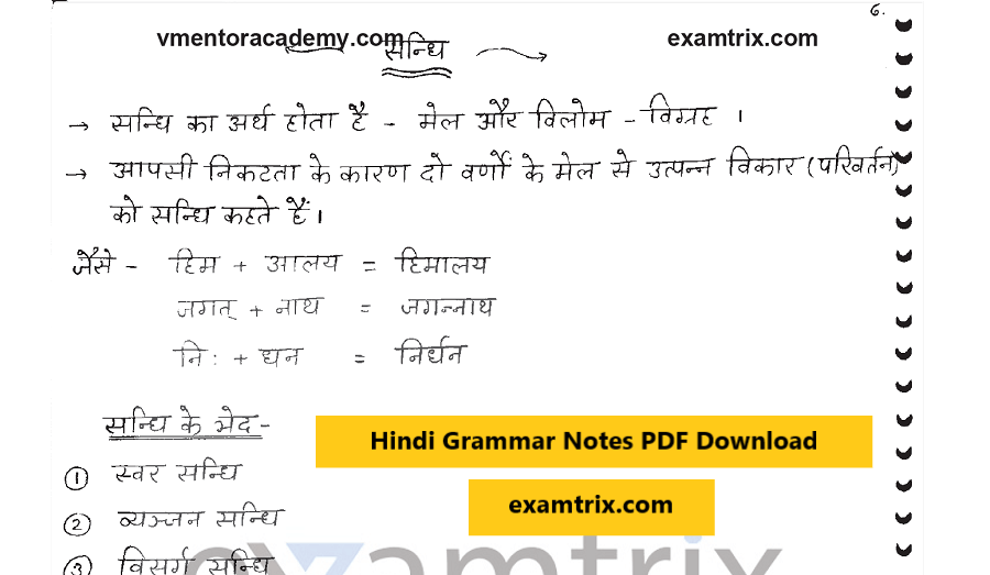 Hindi Grammar Notes PDF Download CTET RPSC RAS