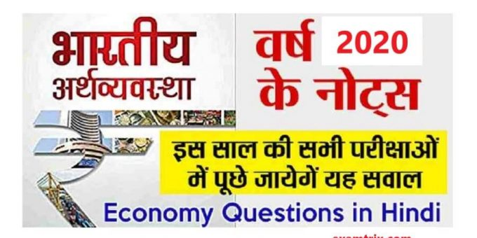 Indian economy questions and answers for competitive exams PDF