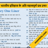Indian history questions and answers PDF Download in Hindi and English