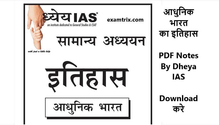 Modern history of India in Hindi By Dhyeya IAS PDF आधुनिक भारत का इतिहास