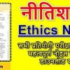 Nirman IAS Ethics प्रशासनिक नीतिशास्त्र Notes Advance Booklet PDF (Hindi Medium)