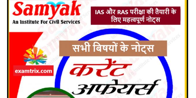 Samyak IAS RAS Notes in Hindi and English PDF Download