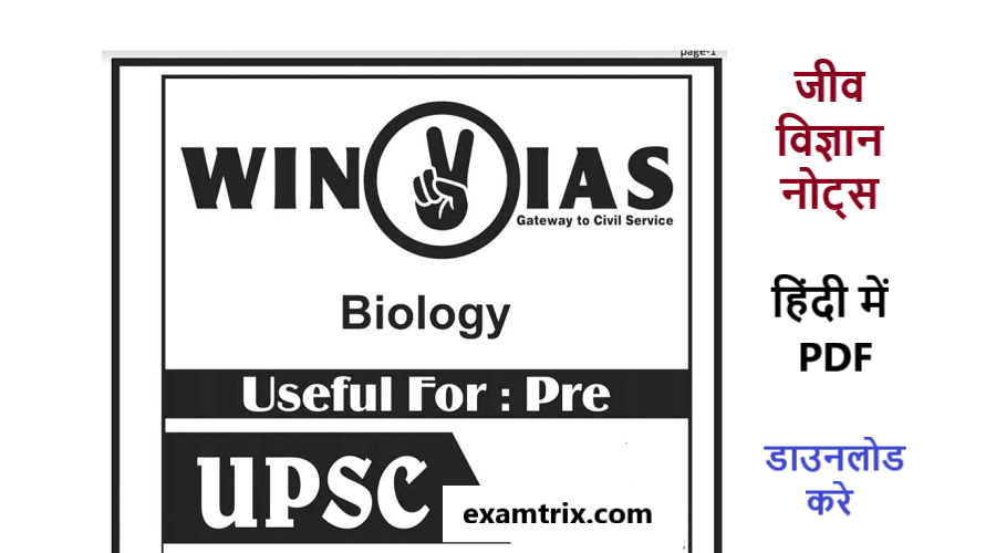 Win IAS Biology Notes PDF in Hindi Download