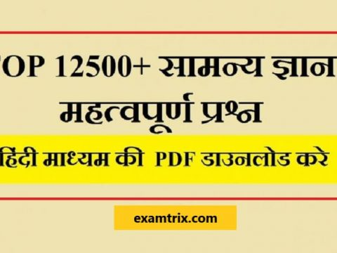 general knowledge questions and answers for competitive exams in hindi and english pdf download