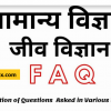 general science questions and answers in hindi pdf download