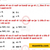 Chandra Institute Allahabad Online Class Notes PDF