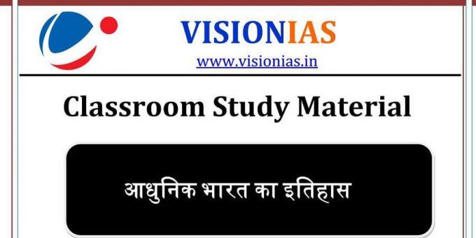 Vision IAS Modern History Notes PDF in Hindi and English