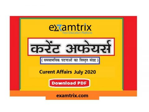 Current Affairs July 2020 PDF in Hindi and English Download