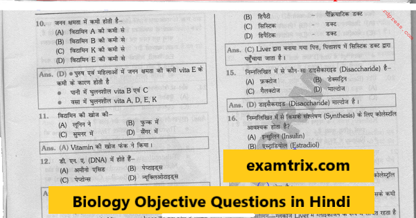 General Science Biology Objective Questions for competitive exams PDF in Hindi