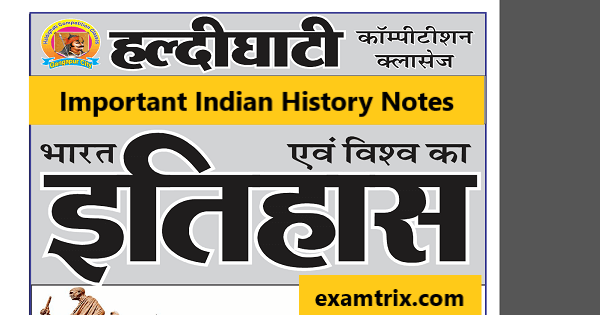 Indian history notes in Hindi PDF by haldighati coaching classes