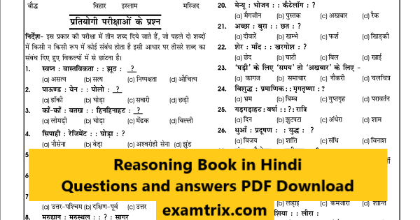 Reasoning Book in Hindi questions and answers PDF Download