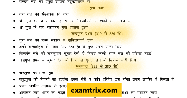 SSC CGL Indian History for Competitive Exams PDF Download