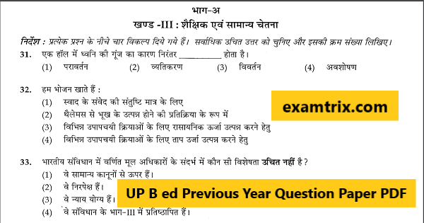 UP B ed Previous Year Question Paper PDF Download (B Ed Entrance Exam Paper)