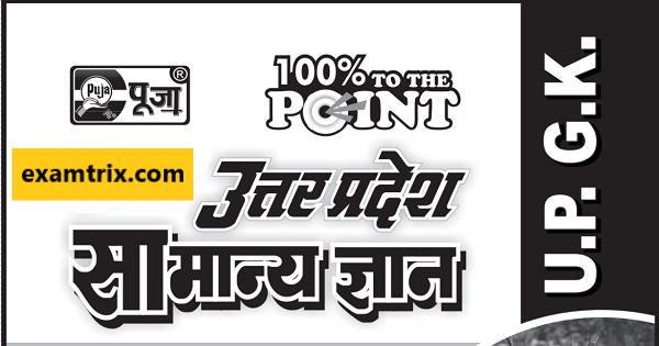 UP GK PDF Uttar Pradesh General Knowledge book in Hindi PDF Download