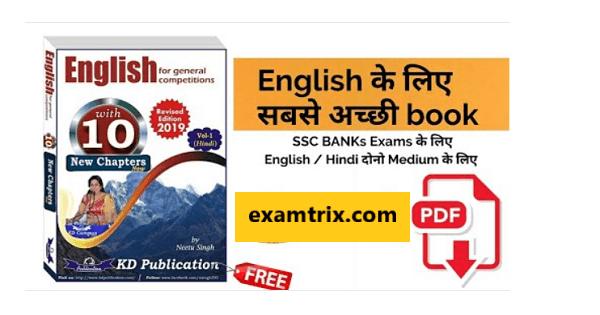 neetu singh english book pdf plinth to paramount book pdf download