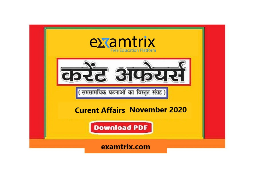 Current Affairs November 2020 PDF in Hindi and English Download