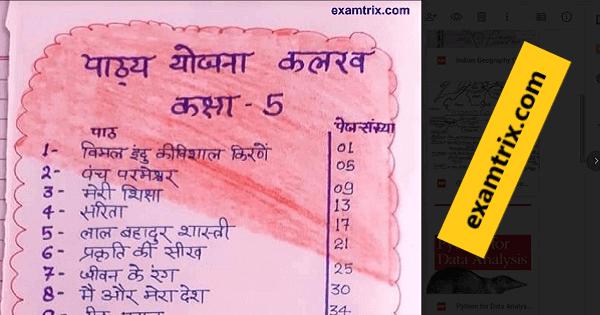 Hindi Lesson Plan Class 5 Kalrava Panch Parmeshwar for B.ed and D.El.Ed