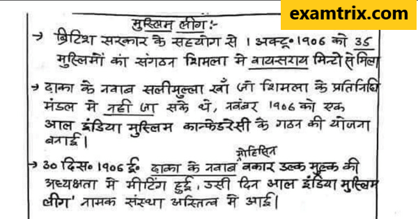 Indian History Handwritten Notes PDF For Competitive Exams