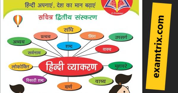Sachitra Hindi Vyakaran Free PDF Hindi Grammar by Dr. Vijay Kumar Chawla