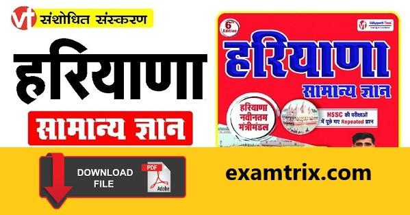 Vidyapeeth times haryana gk book pdf free download